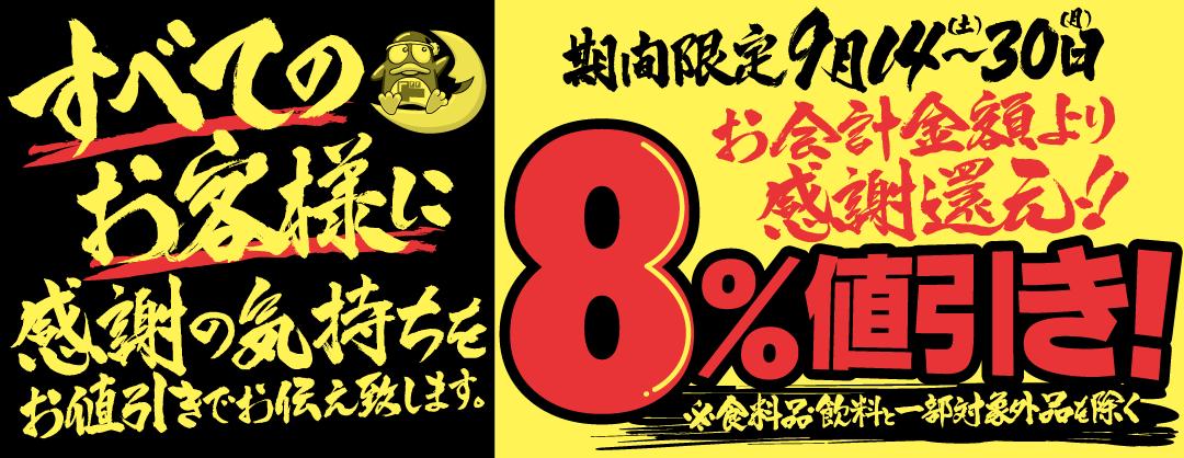 ドン・キホーテが8%も負担するゼィ! 」赤字覚悟の一大セールを開催 ...