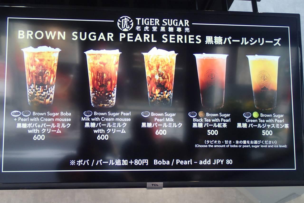 タイガー シュガー 大阪
