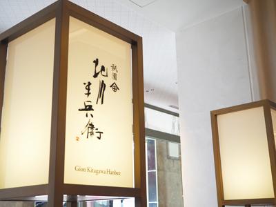 宇治の抹茶問屋「北川半兵衞商店」